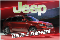 Jeep, Chrysler, Dodge: американские легенды в Кемерове