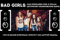 BAD GIRLS: как королевы рок-н-ролла штурмуют кемеровские бары