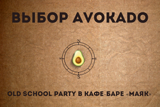 Old School Party в кафе-баре «Маяк»