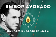 No Hopes в кафе-баре «Маяк»