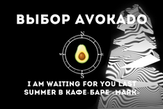I am waiting for you last summer в кафе-баре «Маяк»