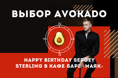 Happy Birthday Sergey Sterling в кафе-баре «Маяк»