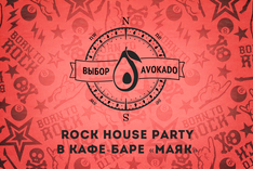 Rock House Party в кафе-баре «Маяк»