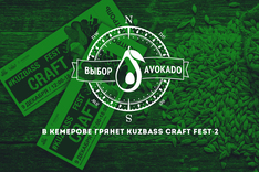 В Кемерове грянет Kuzbass Craft Fest-2