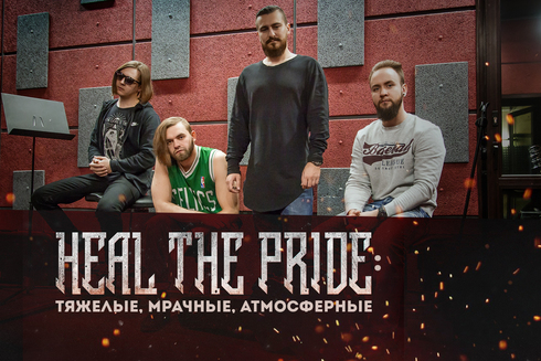 Heal The Pride: тяжелые, мрачные, атмосферные