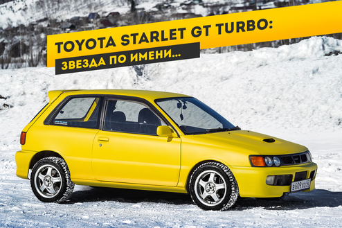 Toyota Starlet GT Turbo: звезда по имени…